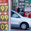【石油】ガソリン価格95円の店も登場、イラン制裁解除で原油安長期化