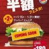 【食】ワッパージュニアが180円に、バーガーキングで「半額フェスタ」実施
