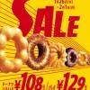【食】ミスタードーナツ、ドーナツ108円&パイ129円セール