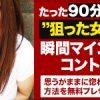 小倉優子勝訴 契約解除は有効